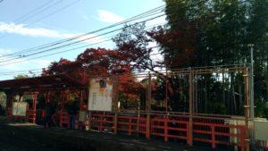 嵐山 京福電鉄 車折神社前