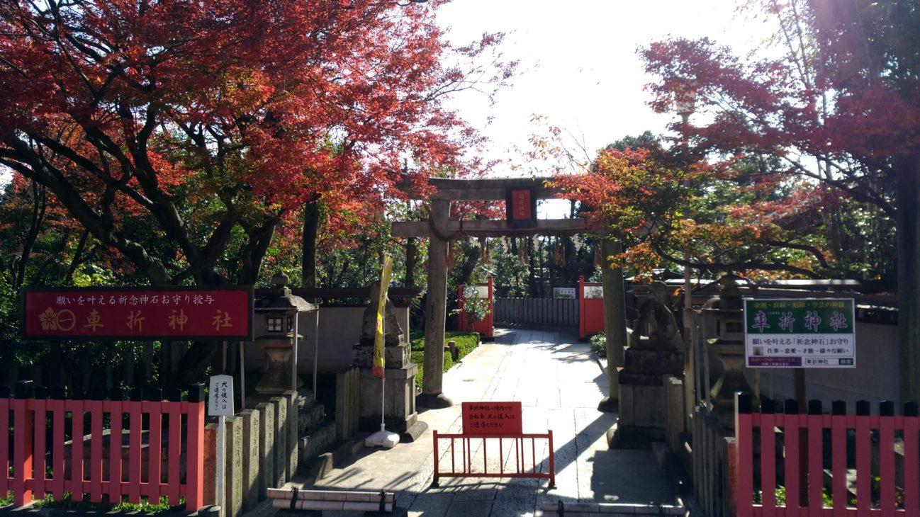 車折神社8