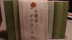京都のお菓子あれこれ