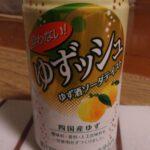 チョーヤ(CHOYA)の【ゆずッシュ】をご存知?美味でオススメ!