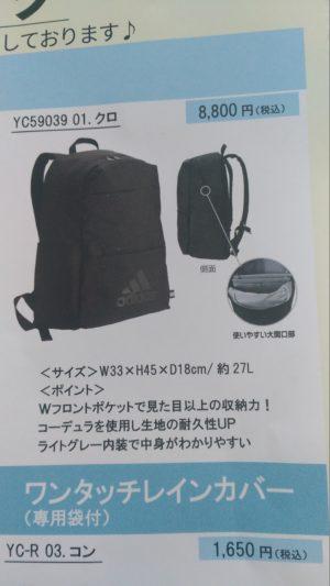 通学用バッグ2