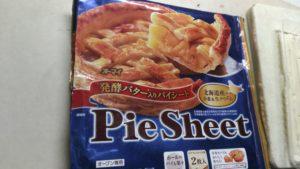 冷凍パイシートを使って簡単アップルパイを作ってみた!