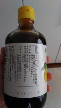 ポン酢のおすすめは砂糖・ブドウ糖果糖液糖が入っていないコレ!4